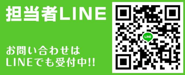 チャットアルバイト 日払い 高収入 沖縄 ライン