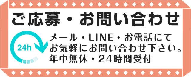 チャットアルバイト 日払い 高収入 沖縄