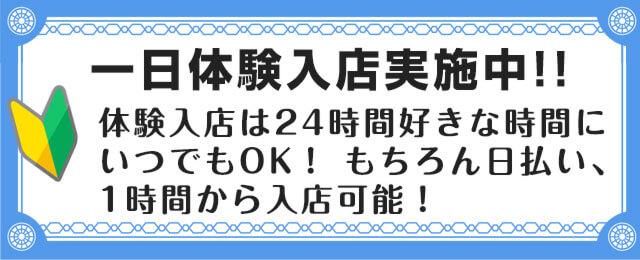 チャット体験入店 日払い 高収入 沖縄