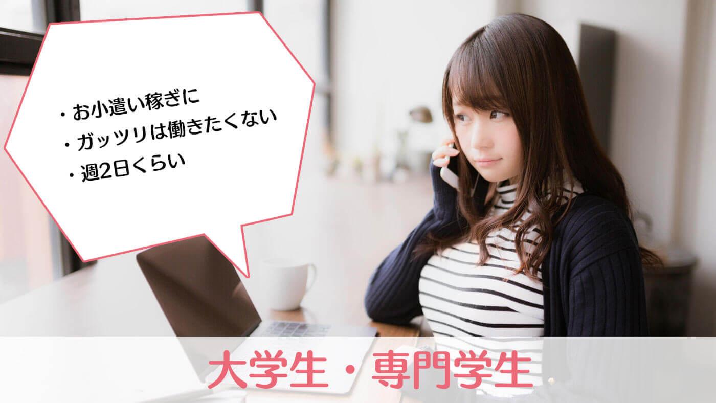 チャットガール募集 沖縄 高収入 アルバイト
