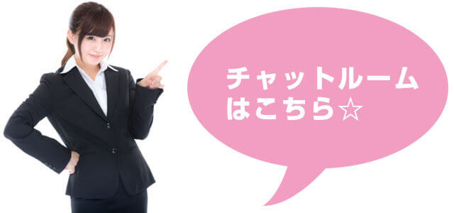 チャットガール募集 沖縄 高収入 アルバイト 部屋