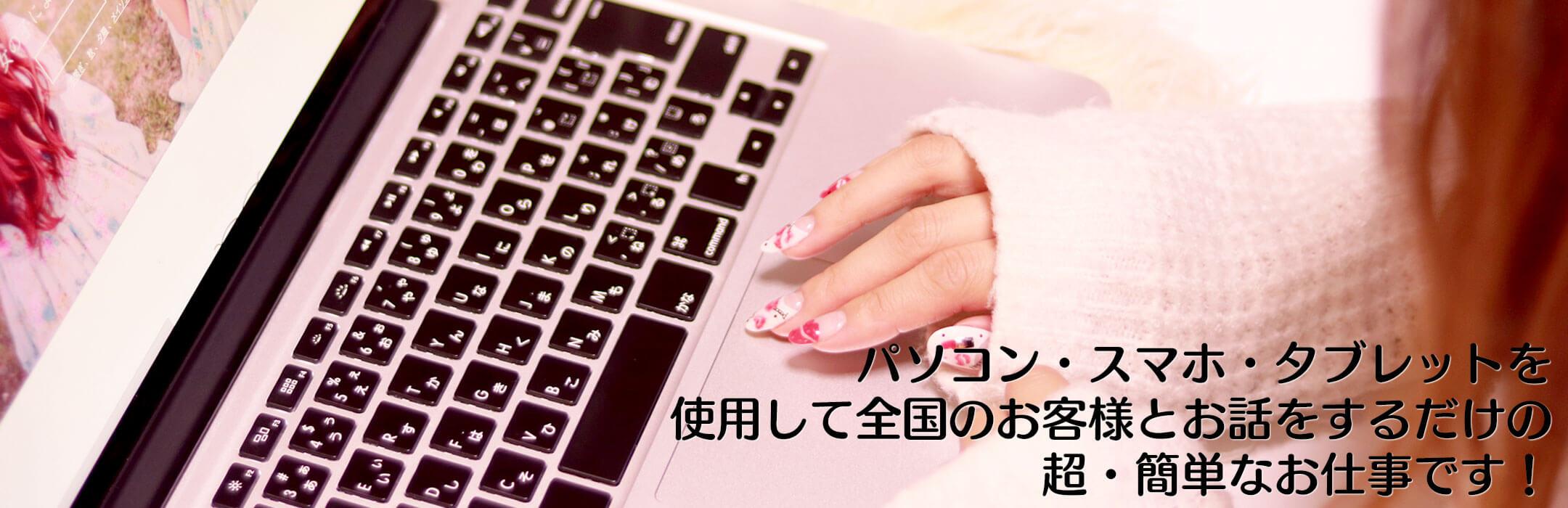 チャット 女の子募集 沖縄 アルバイト